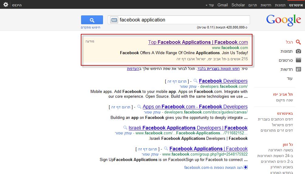 מודעה לפייסבוק בגוגל אדוורדס