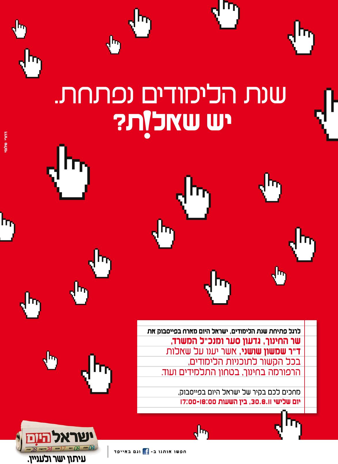 דרורי שלומי - ישראל היום
