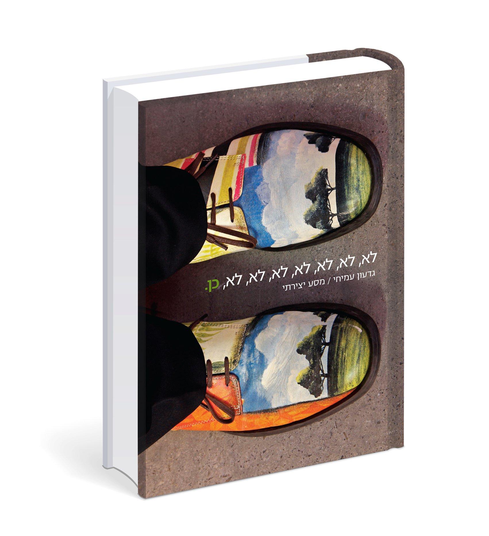 כריכת הספר של גדעון עמיחי