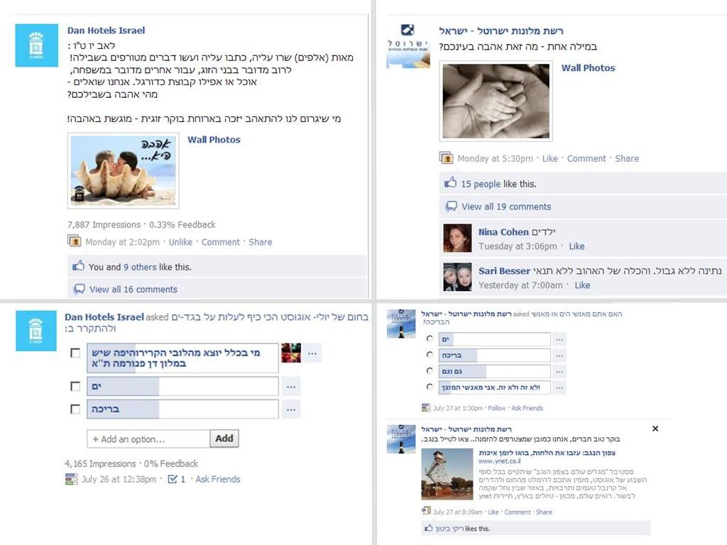 קרב המלונות בפייסבוק: דן נגד ישרוטל