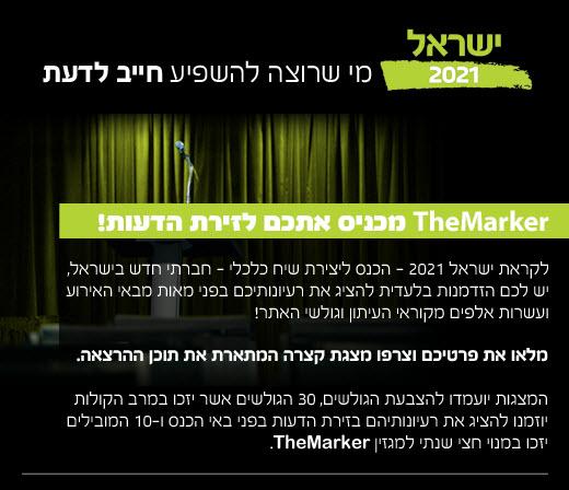 דה מרקר 2021: ההזדמנות שלכם להשפיע