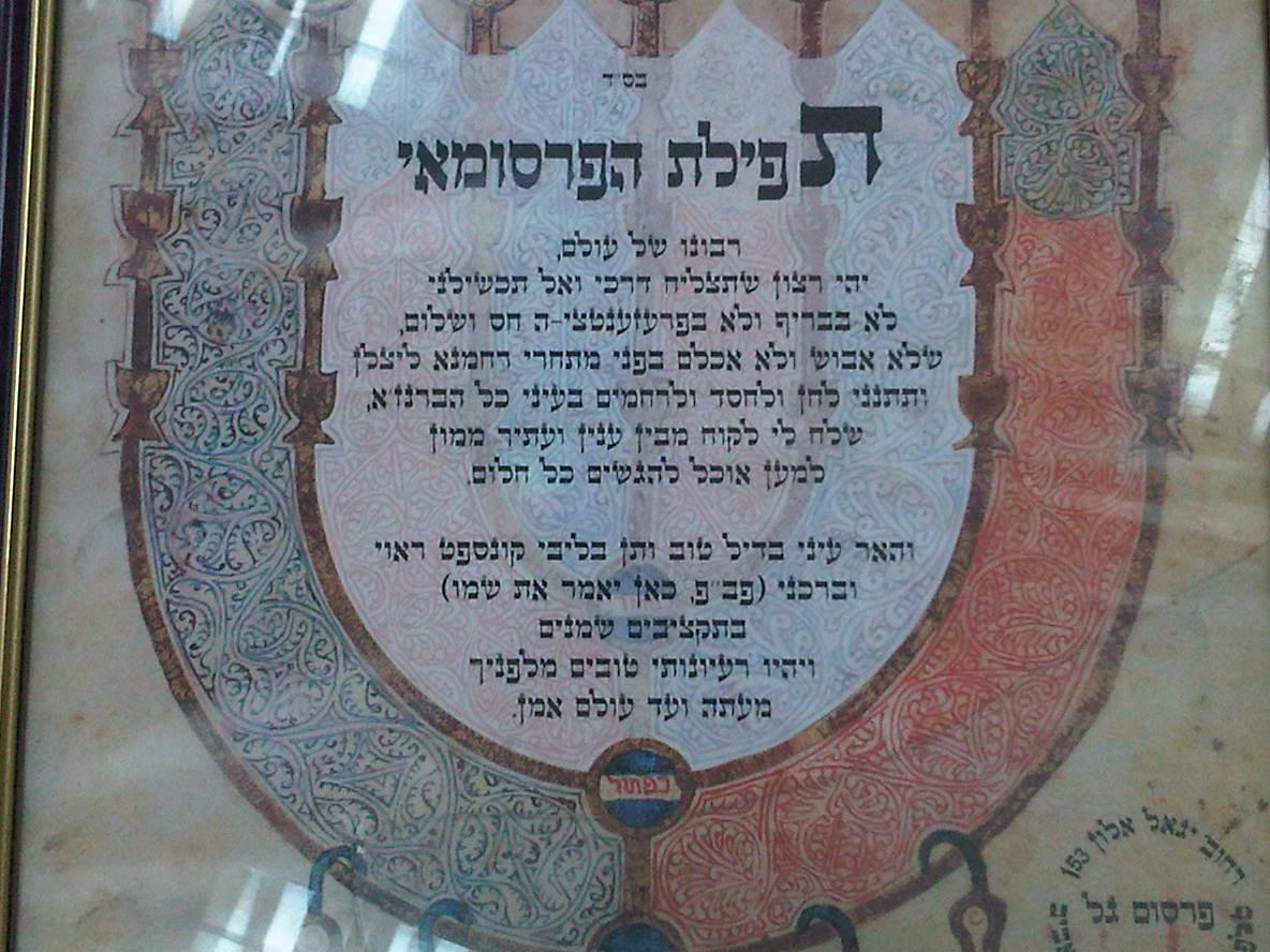 תפילת הפרסומאי - תודה לחני וייזר
