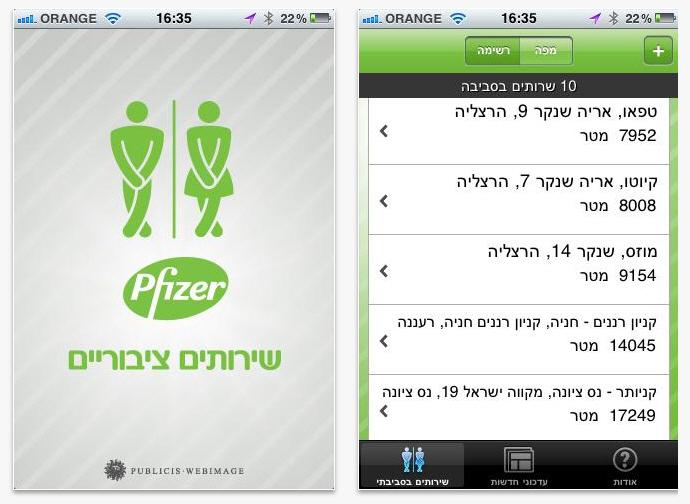 שירותים ציבוריים - מתוך האפליקציה