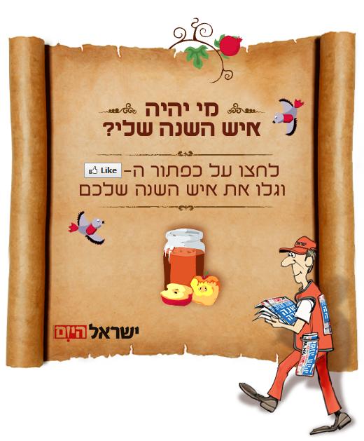 איש השנה - ישראל היום