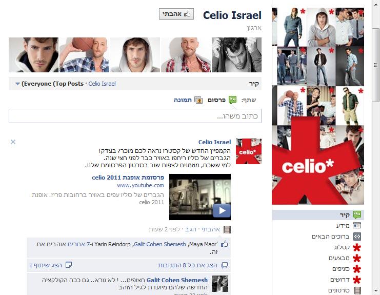 סליו נגד קסטרו - מתוך הפייסבוק
