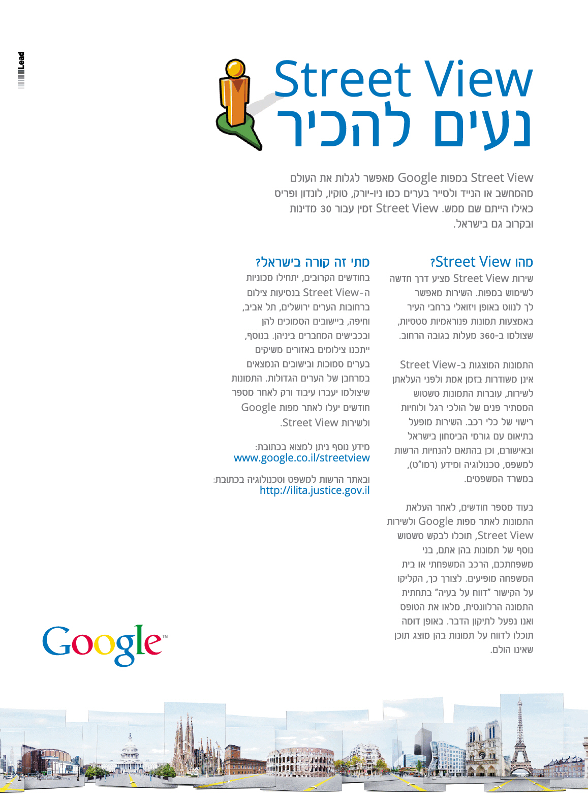 Google Street View בישראל
