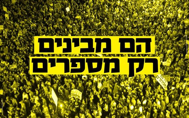 המחאה j14
