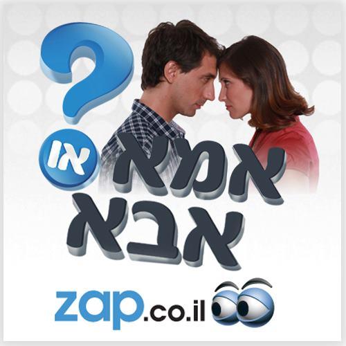 ישראל מחליטה - אמא או אבא - פעילות של אתר זאפ