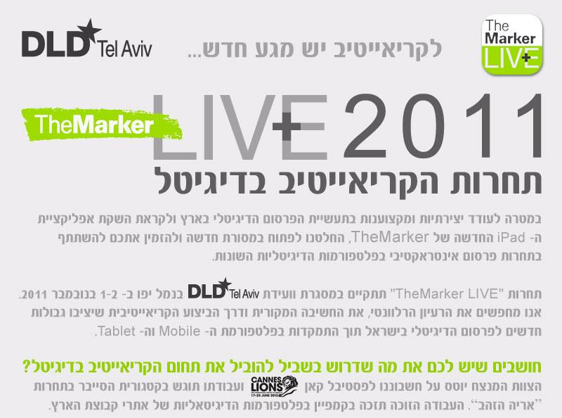 דה מרקר מטיס אתכם לפסטיבל הפרסום קאן ליונס 2012