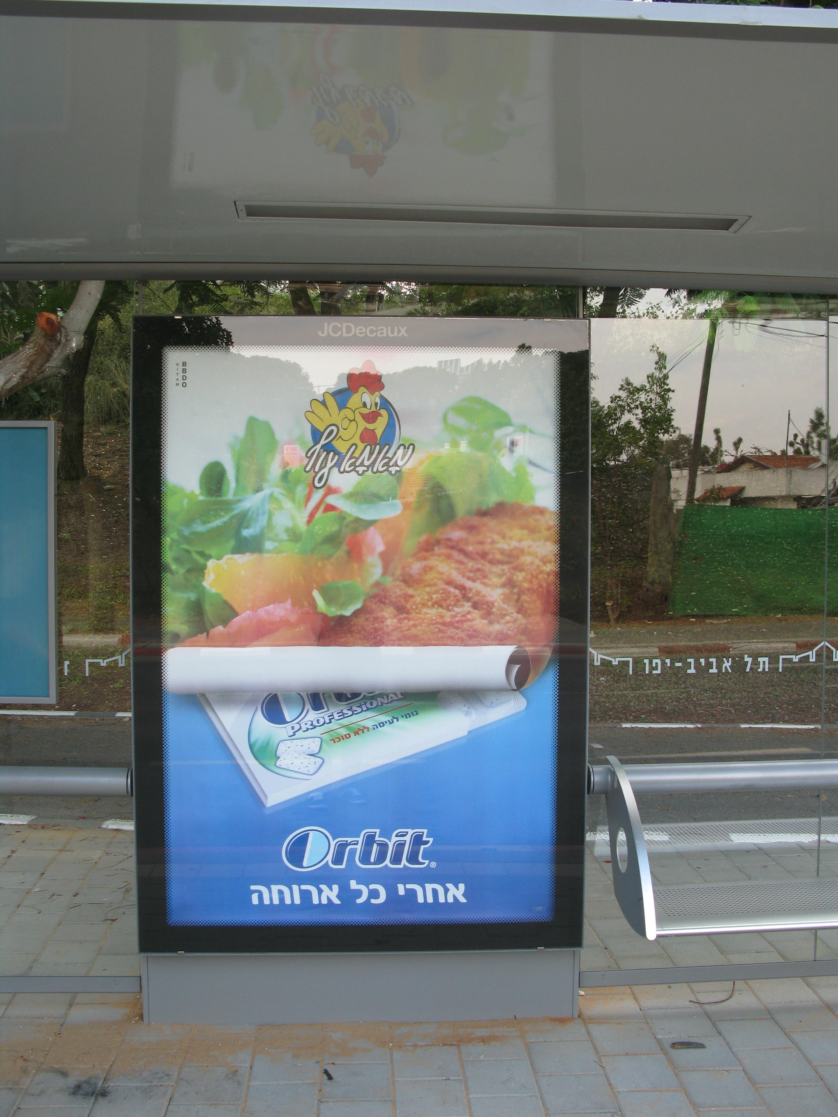 אורביט - גיתם BBDO