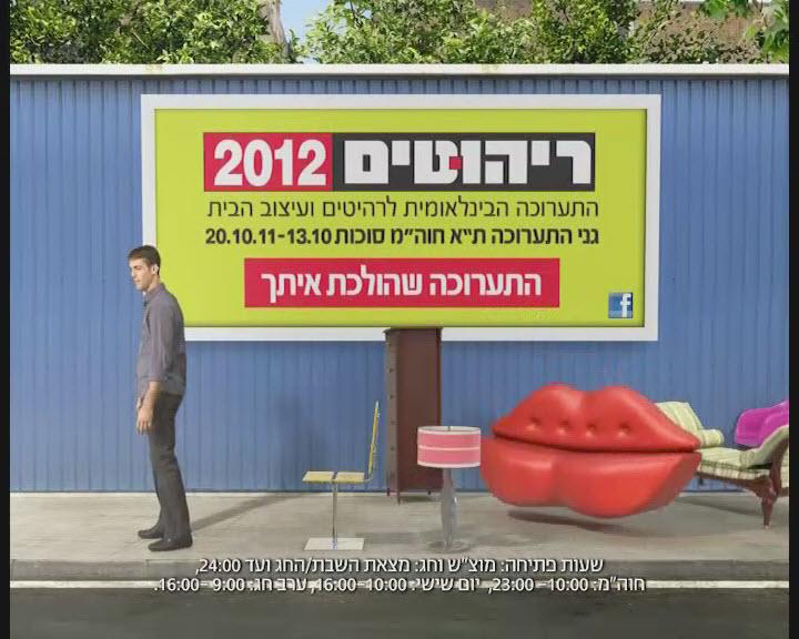 Rehutim_2012