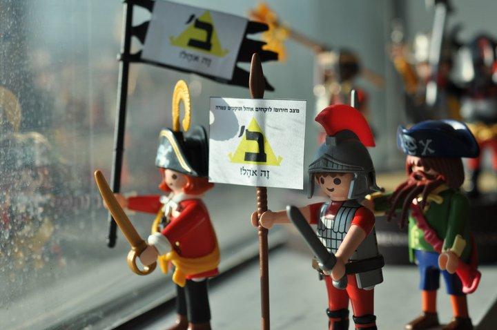 הרהורי צעצוע - מחאת הדיור