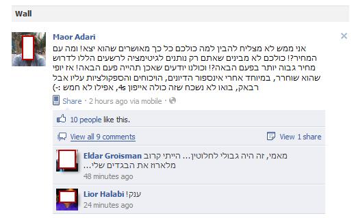 סטטוס הפייסבוק המצחיק של מאור