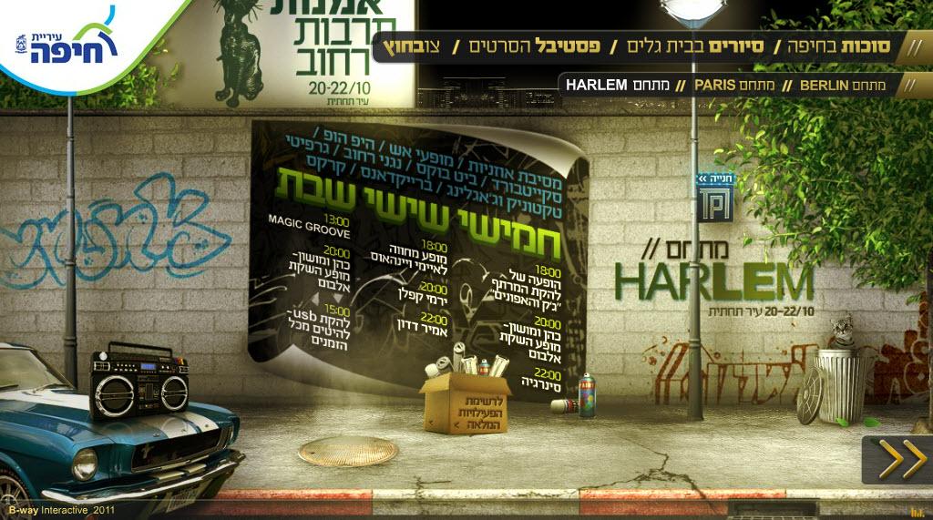 פסטיבל אמנות רחוב בחיפה