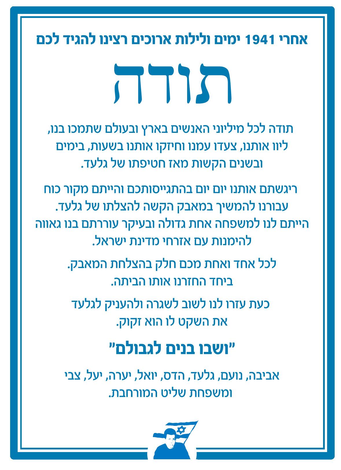 משפחת שליט מודה לעם ישראל במודעה בעיתון