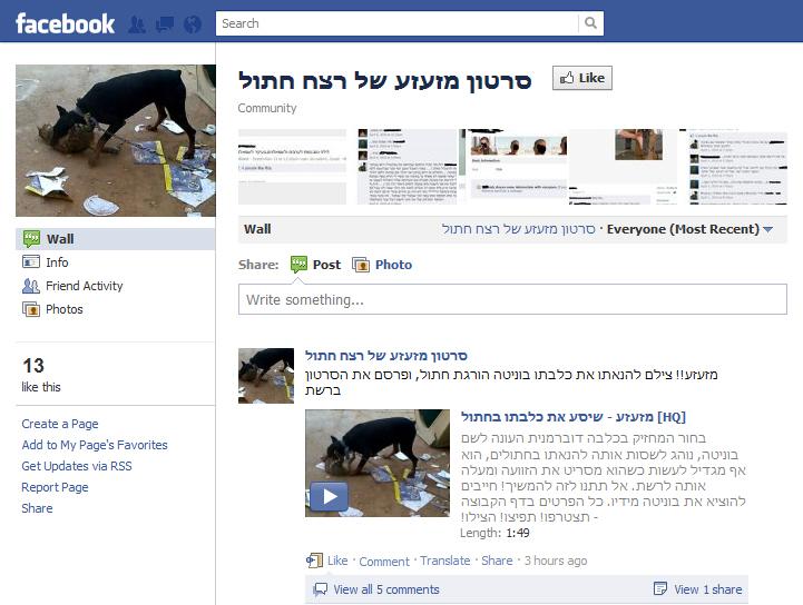 קבוצת הפייסבוק שנפתחה