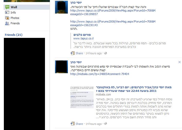 יוסי כהן מתוך הפייסבוק