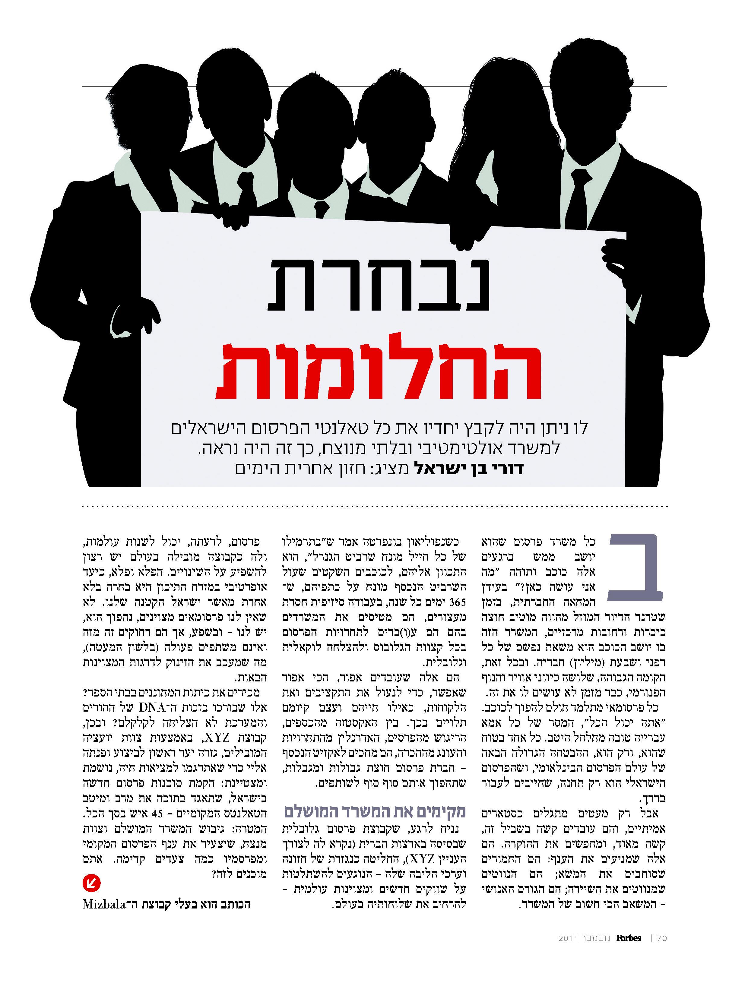 נבחרת החלומות - מתוך הכתבה במגזין פורבס של חודש נובמבר