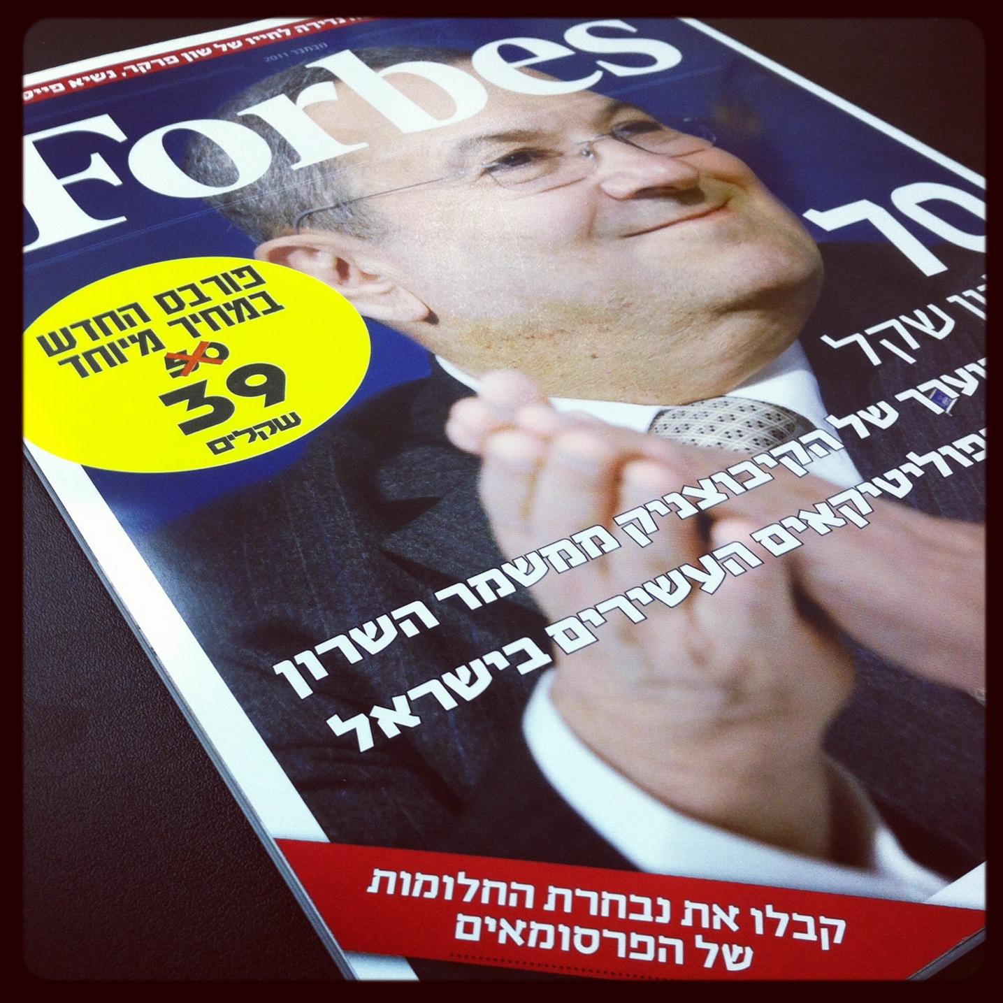 נבחרת החלומות של הפרסומאים והפרסומאיות בישראל - פורבס, נובמבר 2011