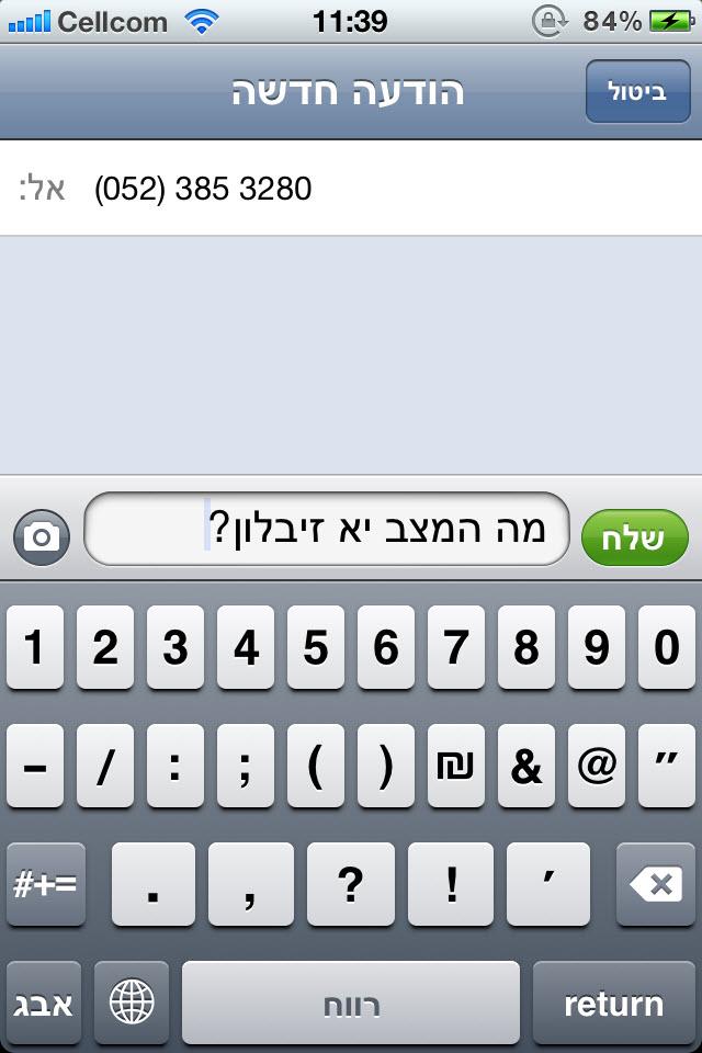 SMS לשר האוצר