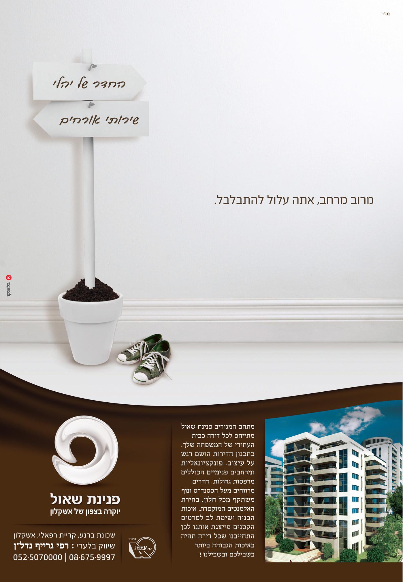 פרסום בלאנקו - פנינת שאול