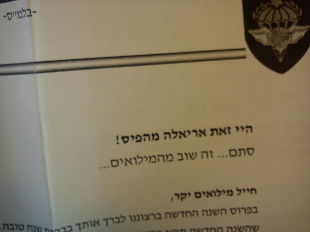 יש חוש הומור בצבא הגנה לישראל