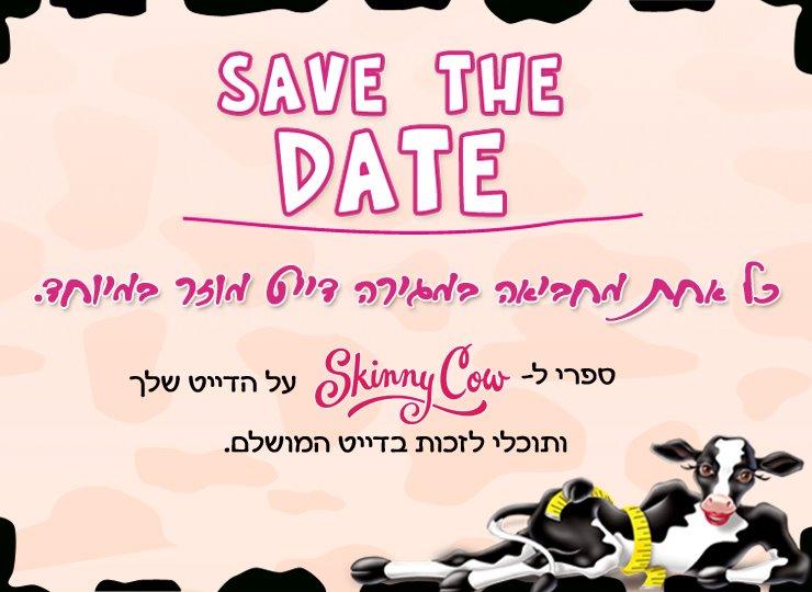 גלידות סקיני קאו - אידיאולוג'יק פובליסיס ישראל
