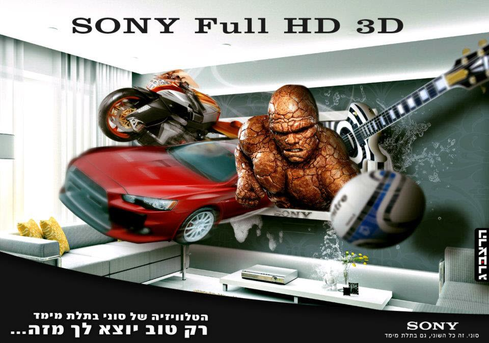 סוני HD 3D - ניב הרצברג