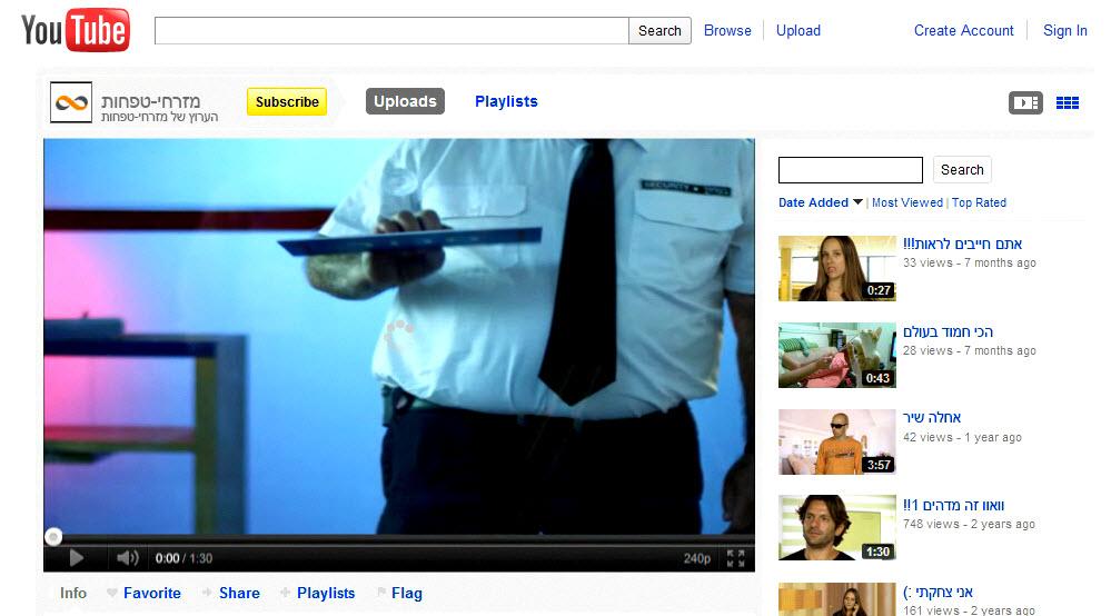 השתלטות ה-YouTube של בנק מזרחי
