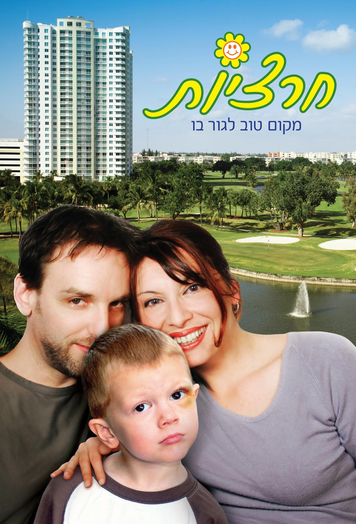 בריקמן - האגודה להגנת הילד
