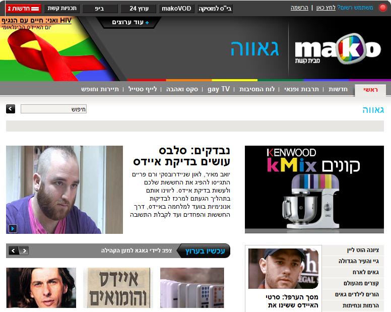 יום האיידס הבינלאומי באתר MAKO