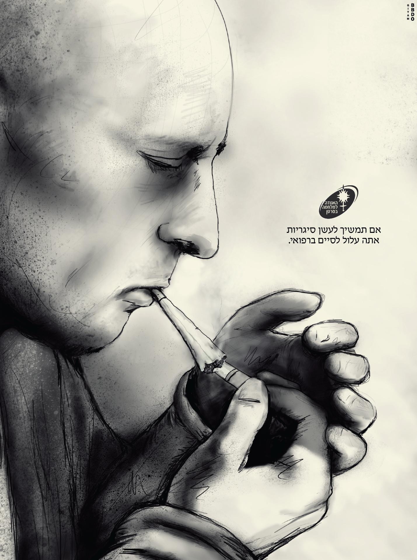דג הזהב 2011 - האגודה למלחמה בסרטן