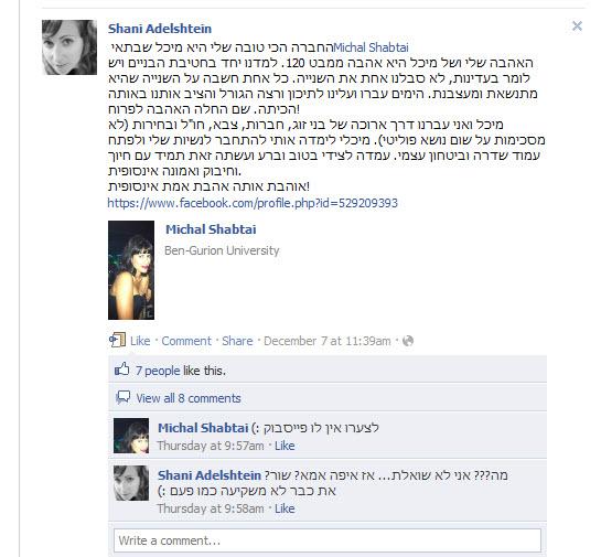 מתוך פעילות הפייסבוק של KISU