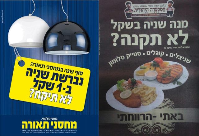 המסעדה היהודית מול מחסני תאורה