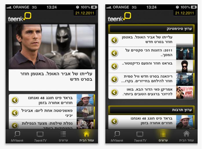 אפליקציית האייפון של טינק