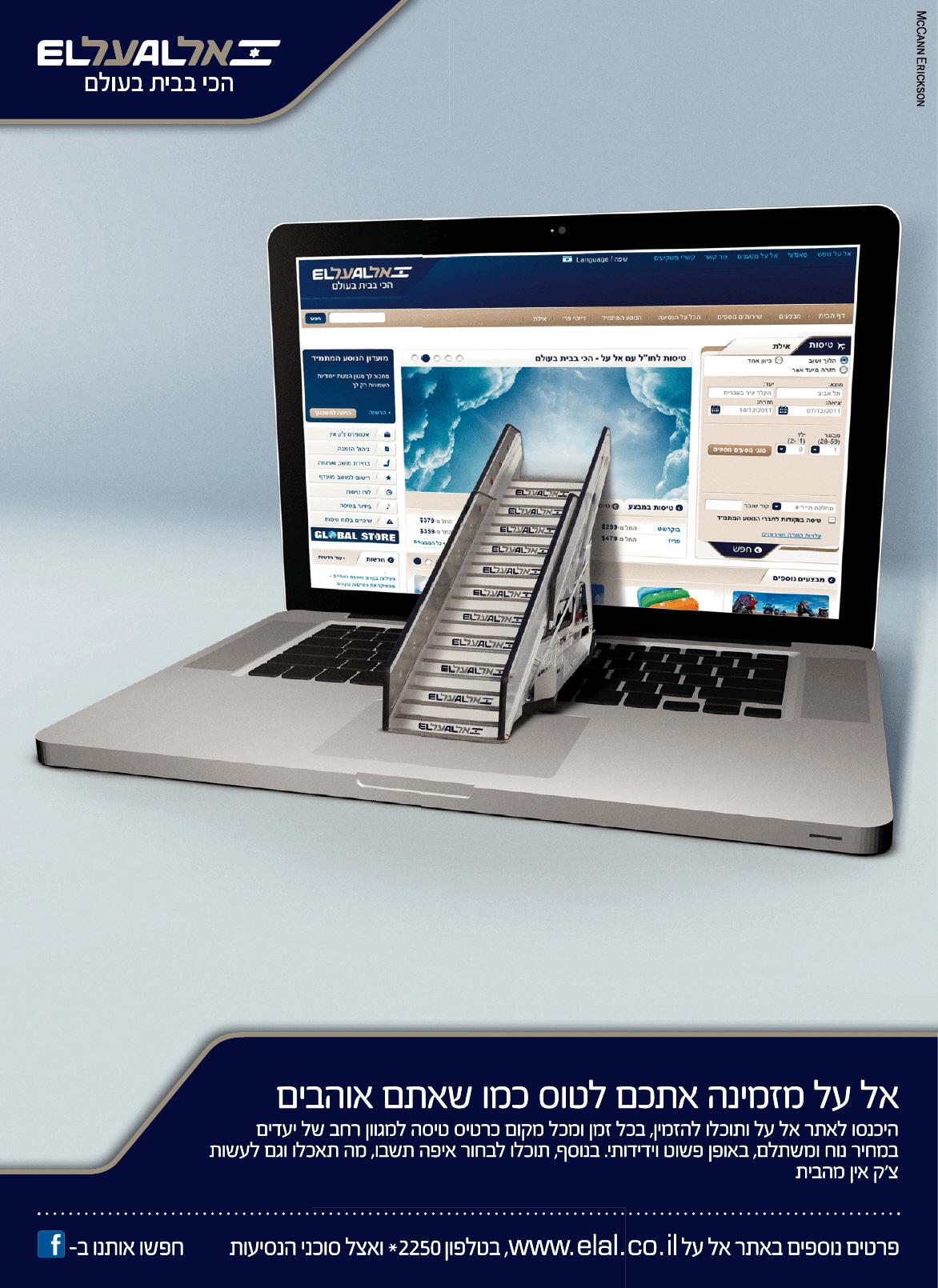 אל על - שירות טרום טיסה באינטרנט