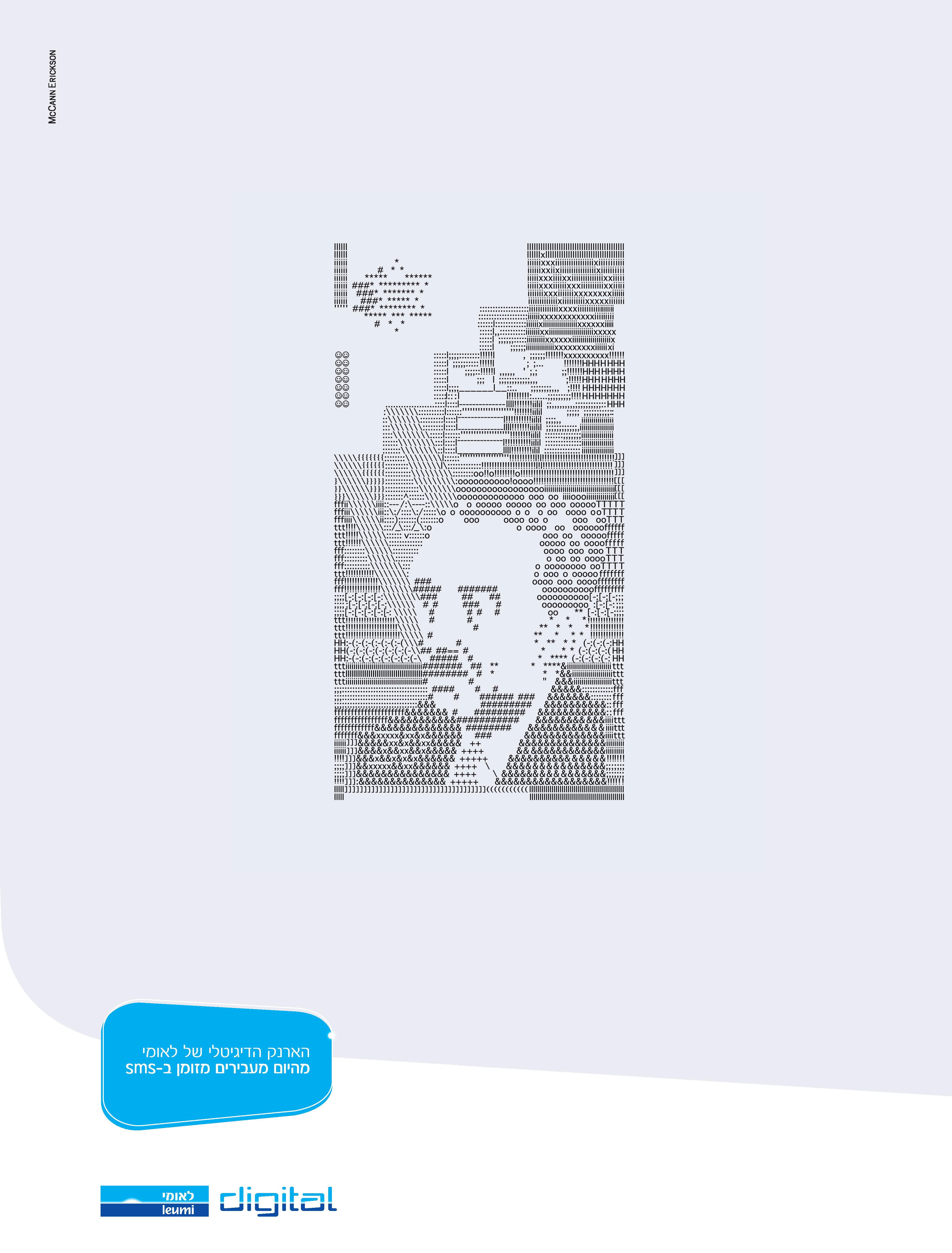בנק לאומי - מקאן אריקסון