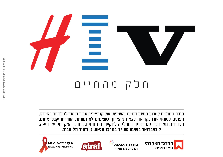 INV_WIZO_HIV
