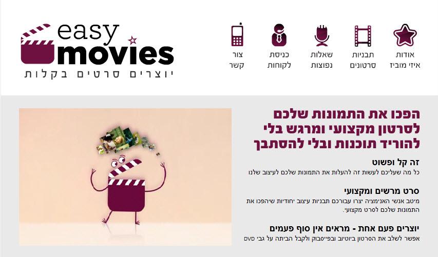 איזי מוביס - Easy Movies