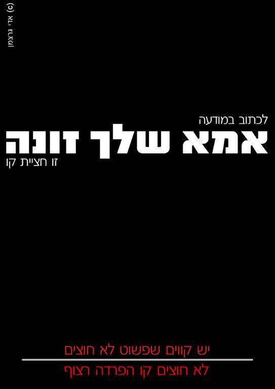 אדי גרצמן - חציית קו