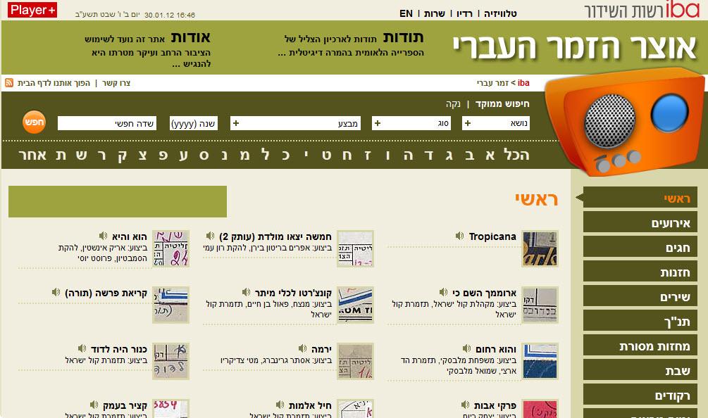 רשות השידור - אוצר הזמר העברי