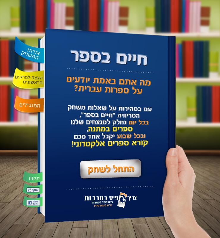 חיים בספר - מה אתם באמת יודעים על ספרות עברית?