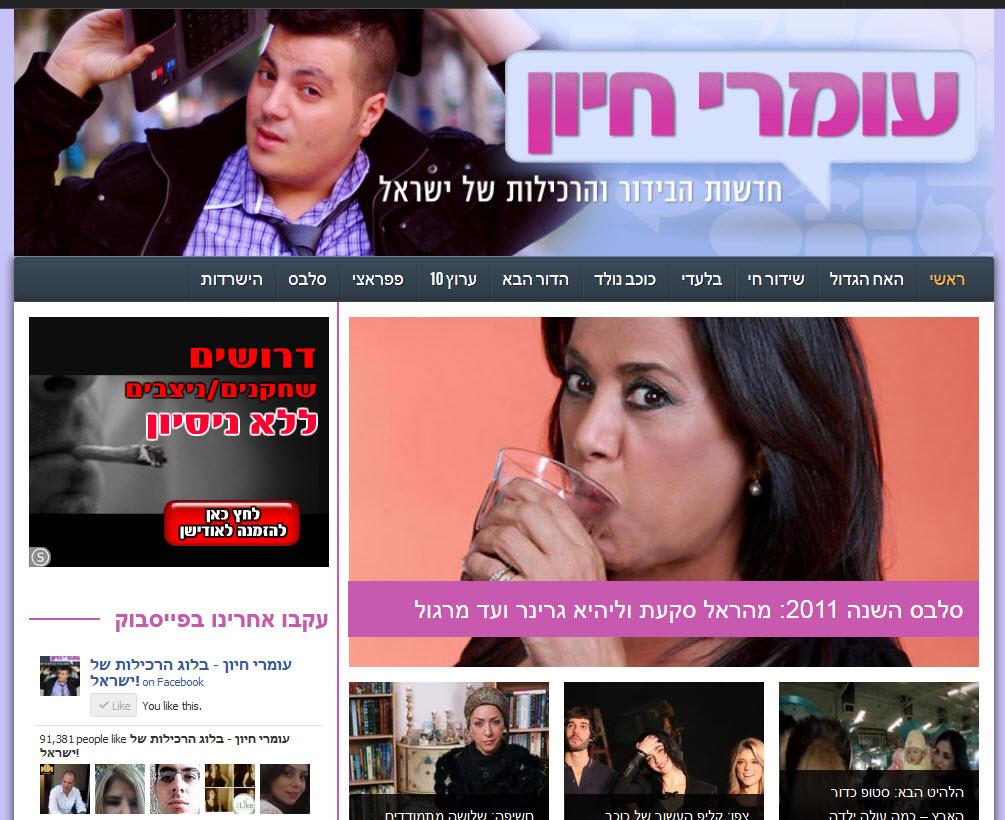 חדשות הבידור והרכילות של ישראל
