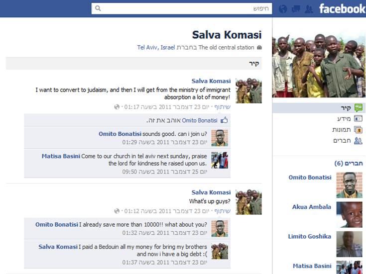 צילום מסך מתוך פייסבוק