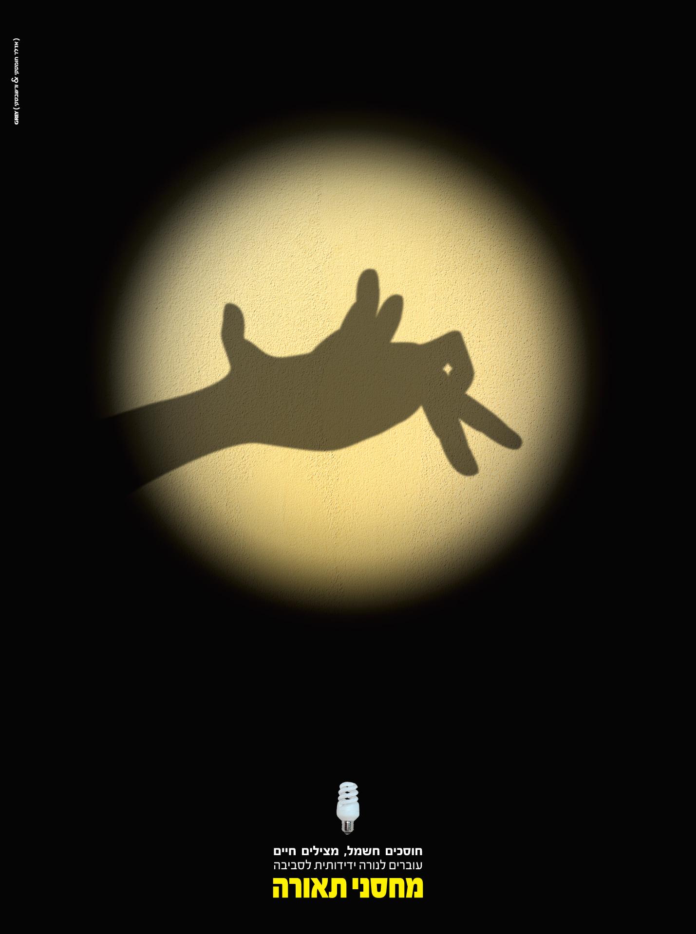 דג הזהב 2012 - מחסני תאורה