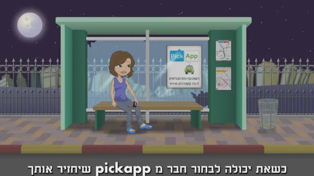 PickApp