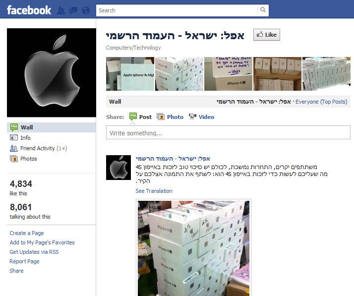 מתוך אפל: ישראל - העמוד הרשמי