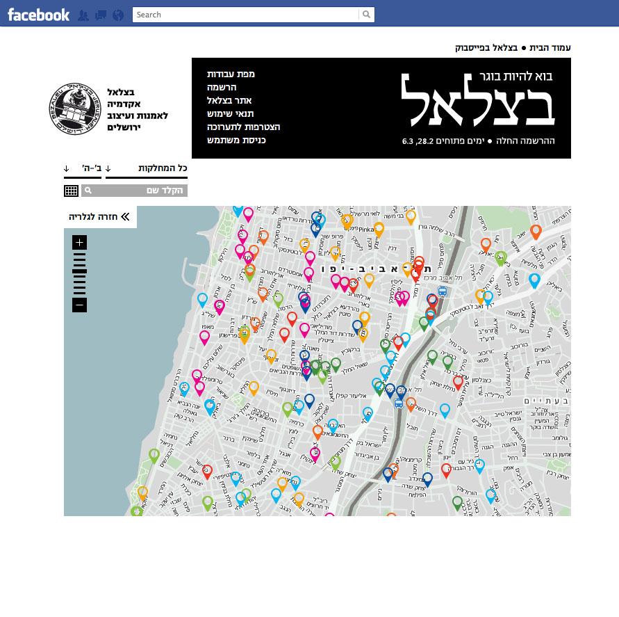 בצלאל - שלמור אבנון עמיחי וונדרמן תל אביב