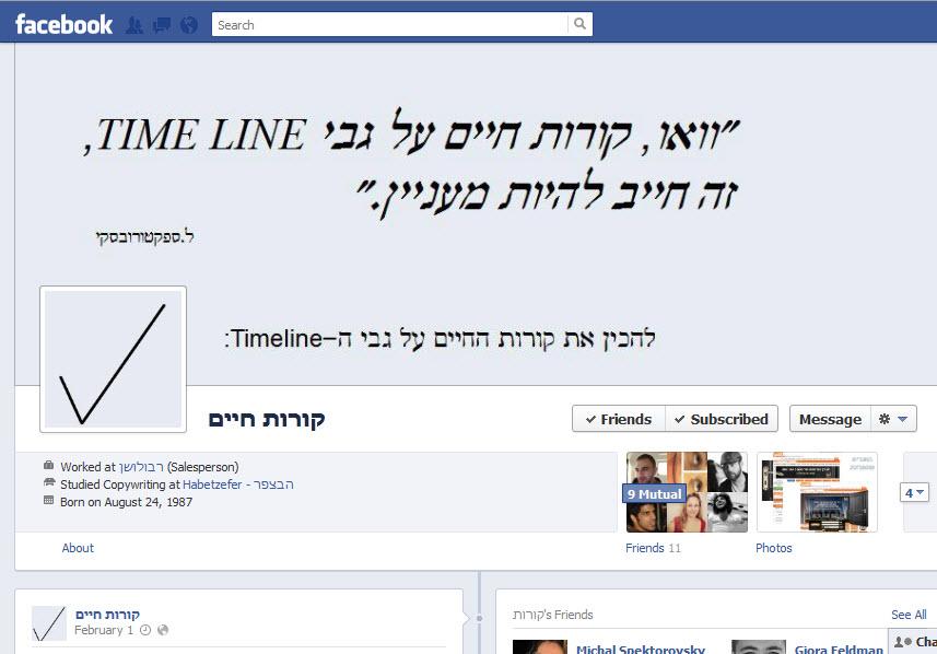 קורות חיים בטיימליין של פייסבוק