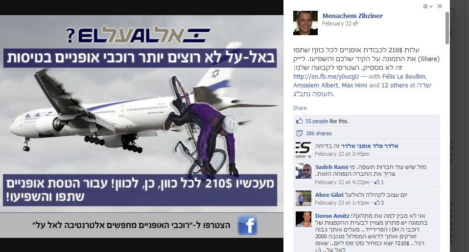 מחאה פייסבוקית של רוכבי האופניים נגד אל על
